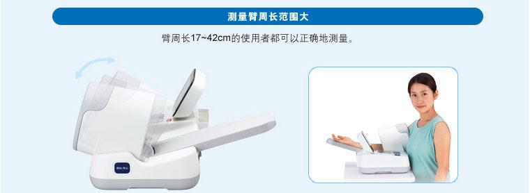 欧姆龙 医用全自动电子血压计 HBP-9020