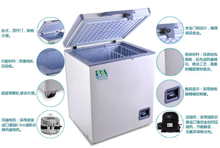 普若迈德 卧式低温冰箱(医用保存箱)MDF-25H296T