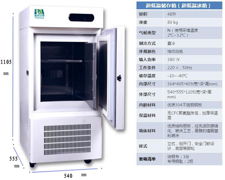 普若邁德 低溫冰箱(醫用保存箱)MDF-40V48T