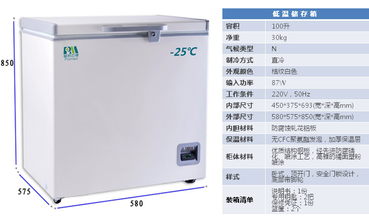普若邁德 臥式低溫冰箱(醫用保存箱)MDF-25H100T