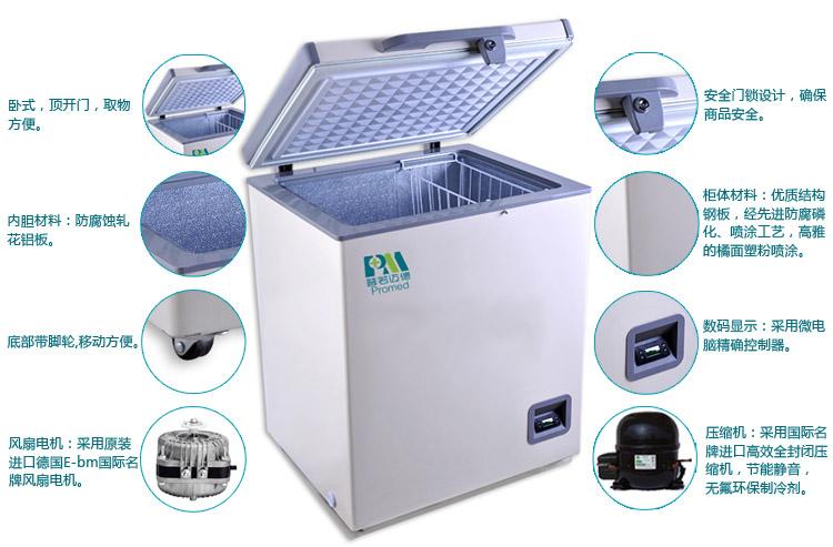 普若邁德 臥式低溫冰箱(醫用保存箱)MDF-25H450T