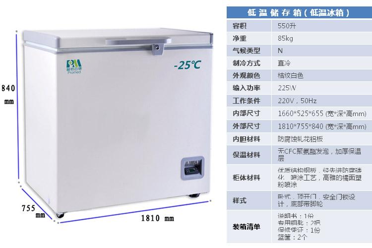 普若迈德 卧式低温冰箱(医用保存箱)MDF-25H550T