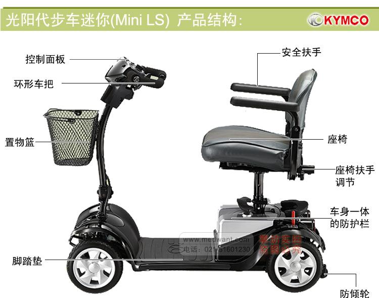 光阳电动代步车迷你 mini ls 高清图片