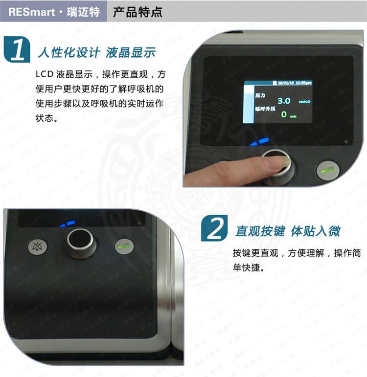 瑞迈特呼吸机 全自动单水平呼吸机 E-20AJ