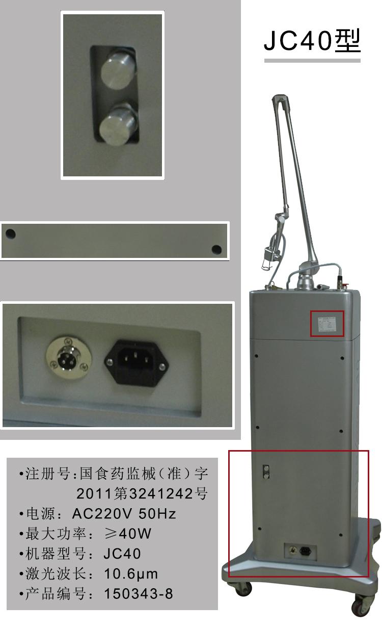 二氧化碳激光治疗仪 嘉光激光治疗仪 JC40