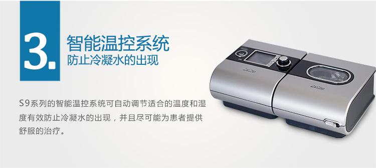 Resmed 瑞思邁呼吸機S9 Escape Auto 全自動單水平 功能優質