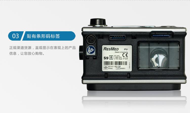 Resmed 瑞思邁呼吸機S9 Escape Auto 全自動單水平 條形碼標簽
