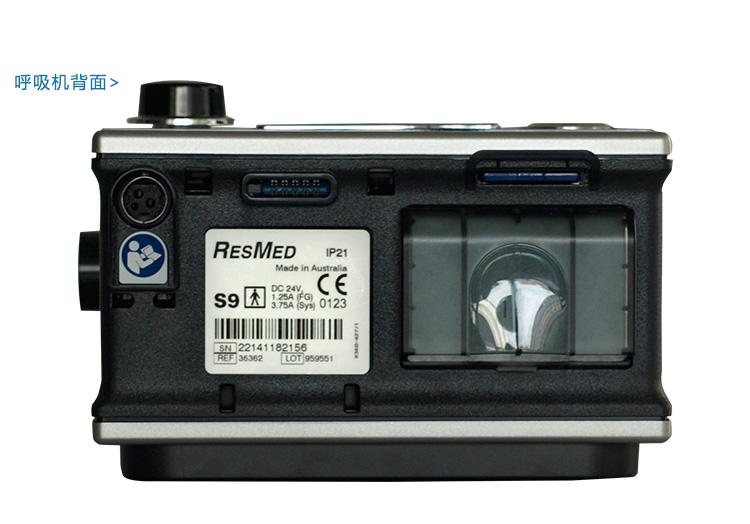Resmed 瑞思邁呼吸機S9 Escape Auto 全自動單水平
