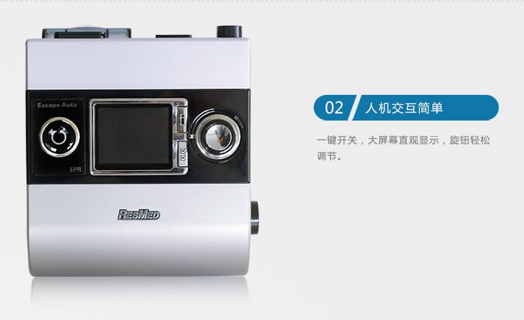 Resmed 瑞思邁呼吸機S9 Escape Auto 全自動單水平 交互簡單