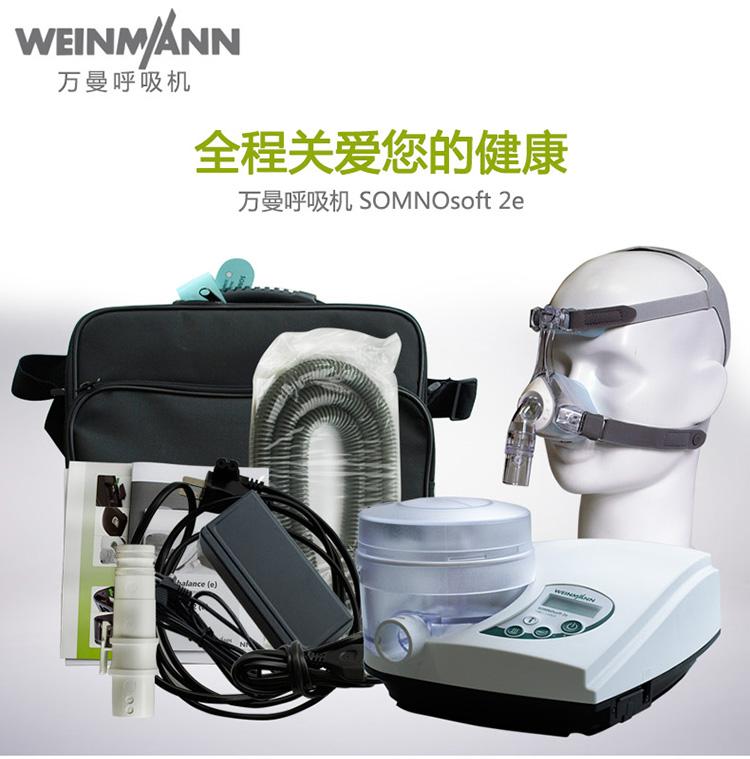 万曼SOMNOsoft 2e 单水平呼吸机