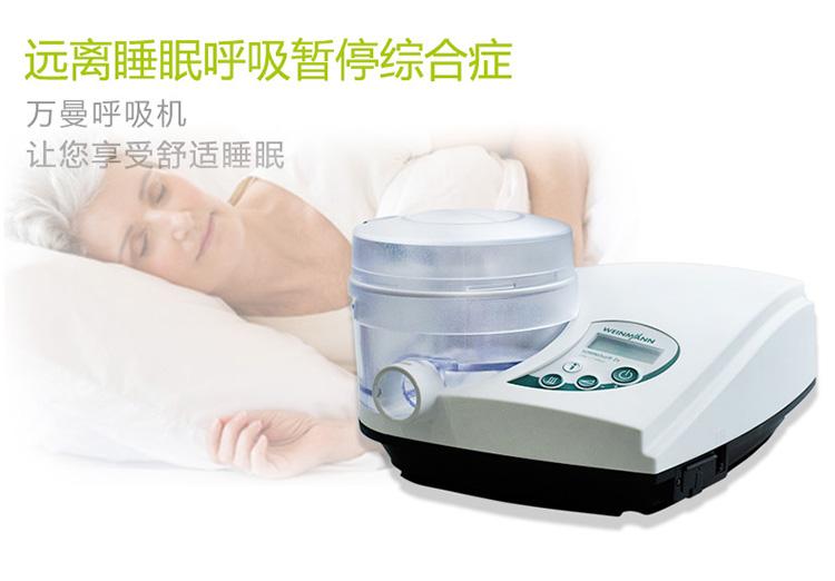 德国万曼呼吸机 SOMNOsoft 2e 单水平呼吸机 打鼾综合症