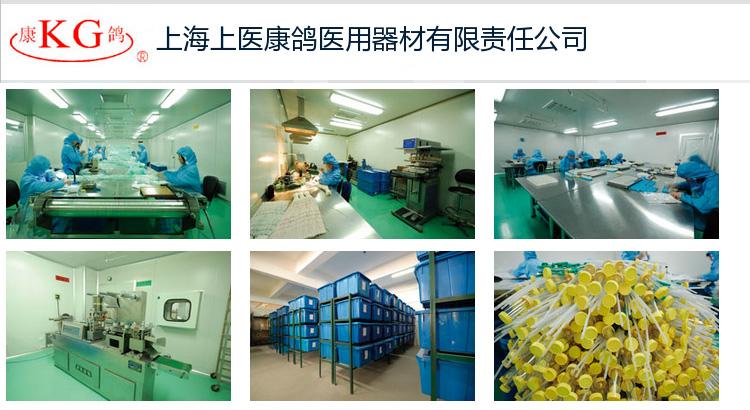 上海上医康鸽医用器材有限公司
