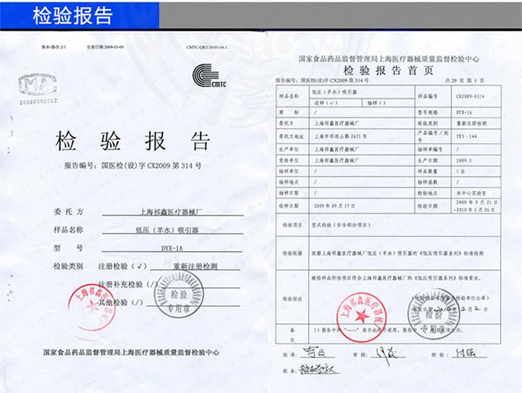 上海斯曼峰低压羊水吸引器DYX-1A 检验报告