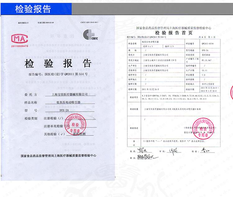 上海斯曼峰低压吸引器DYX-2A检验报告