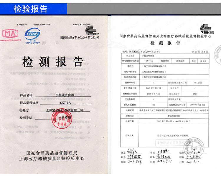 斯曼峰手提式吸痰器SXT-1A检验报告