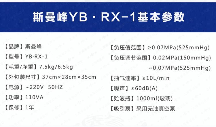 斯曼峰小儿吸痰器 斯曼峰YB-RX-1参数
