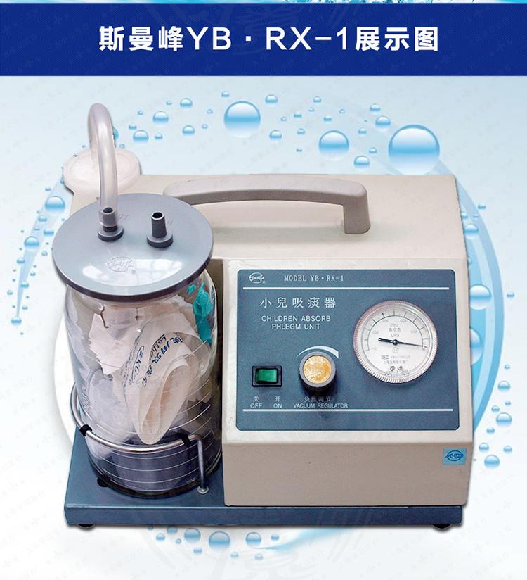 斯曼峰小儿吸痰器 斯曼峰YB-RX-1
