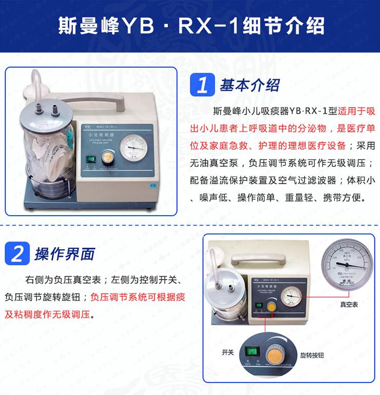斯曼峰吸痰器 斯曼峰YB-RX-1细节介绍