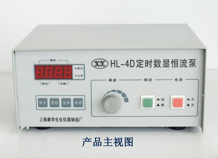 """""""上海康华""""恒流泵HL-4D"""