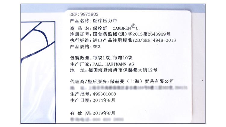 保赫曼.保栓舒 压力袜套 I级型(SK2)产品信息图片