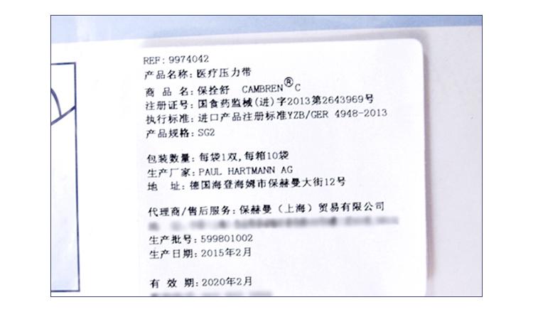 """""""保赫曼.保栓舒""""压力袜套 I级型(SG2) 产品信息图"""