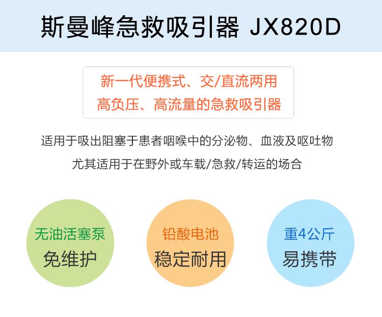 斯曼峰电动吸引器 JX820D 斯曼峰急救吸引器