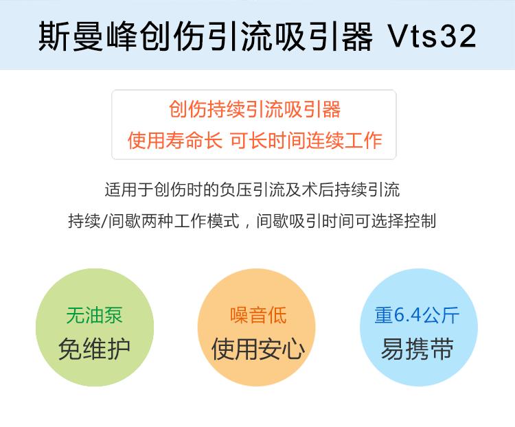 斯曼 电动吸引器 VTS32 斯曼峰创伤持续引流吸引器