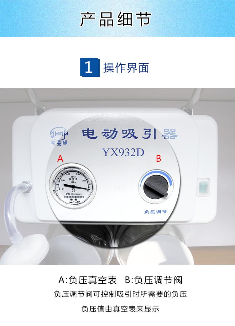 斯曼峰 电动吸引器 YX932D 高负压吸引器