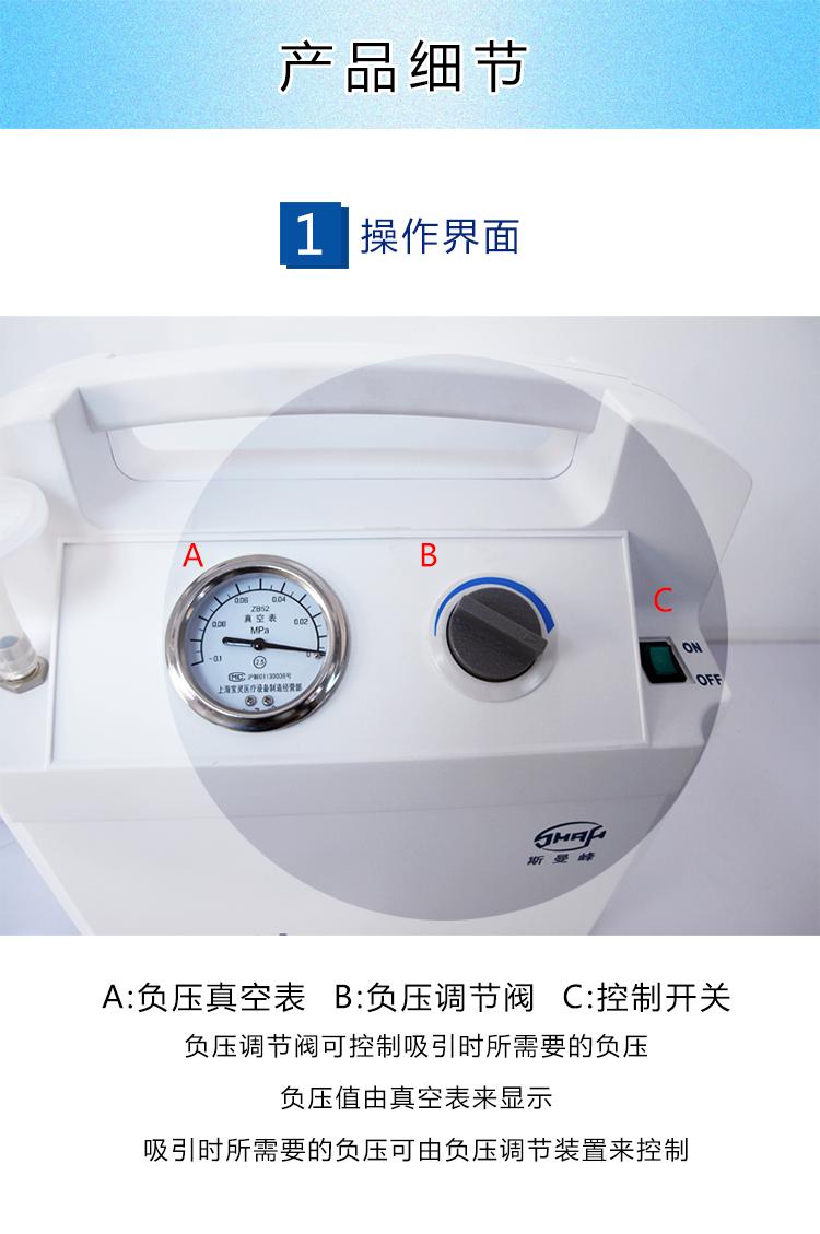 斯曼峰手提式电动吸痰器