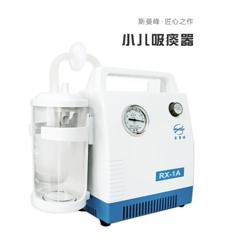 斯曼峰 电动吸痰器 YB-RX-1A 斯曼峰小儿吸痰器