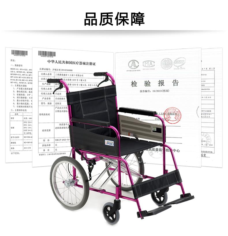 日本MIKI三貴輪椅車 MC-43K免充氣胎 折疊輕便 鋁合金 老人代步車