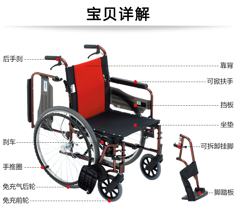 MIKI三贵轮椅车MCVWSW-49JL 折叠轻便 铝合金 老人代步车