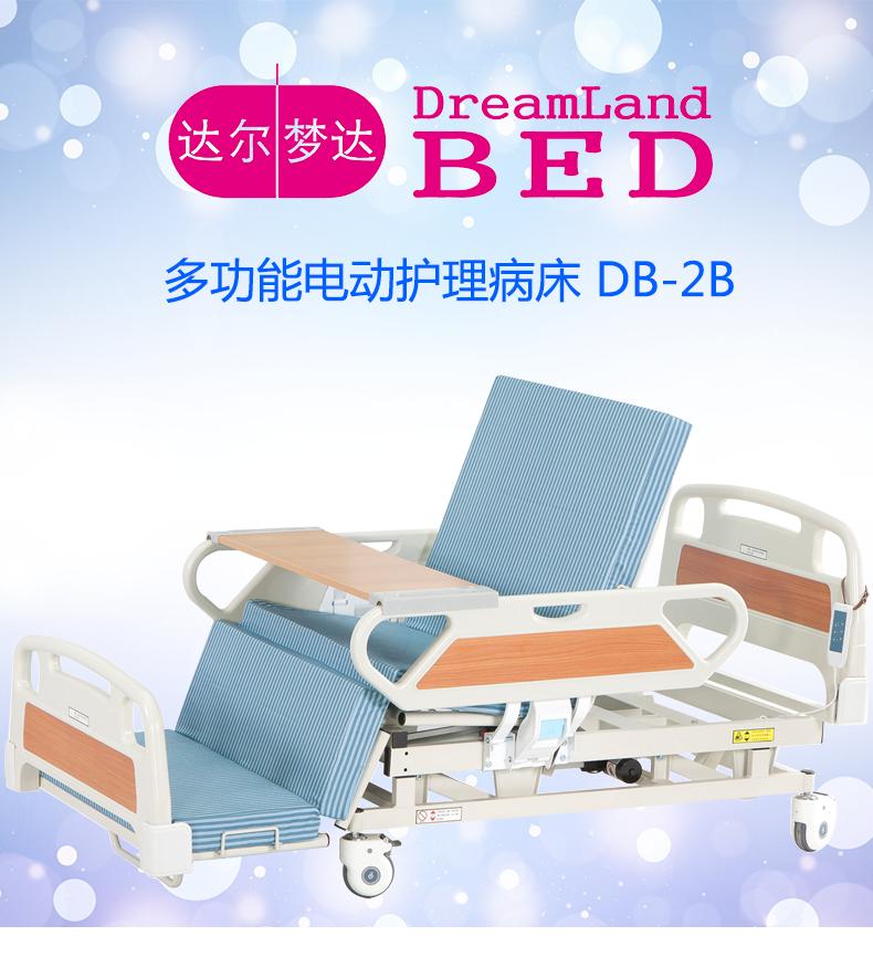 达尔梦达电动护理床DB-2B 家庭病床 多功能瘫痪病人床