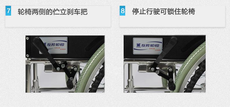 上海互邦轮椅HBL1-Y型 轻型铝合金 细节介绍