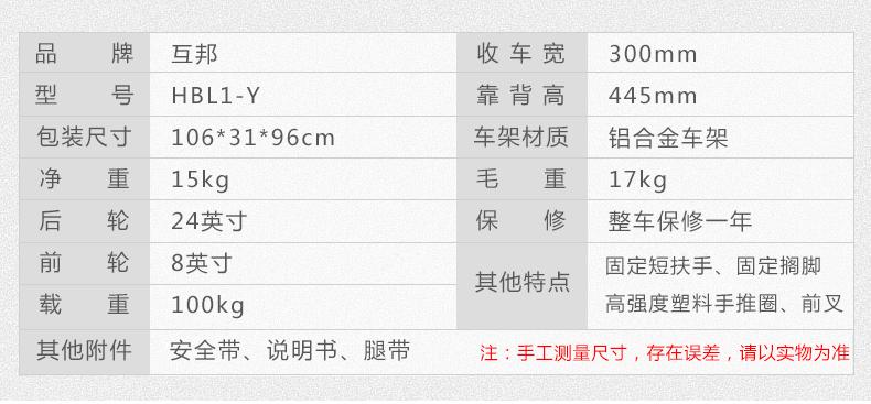 上海互邦轮椅HBL1-Y型 轻型铝合金 细节参数