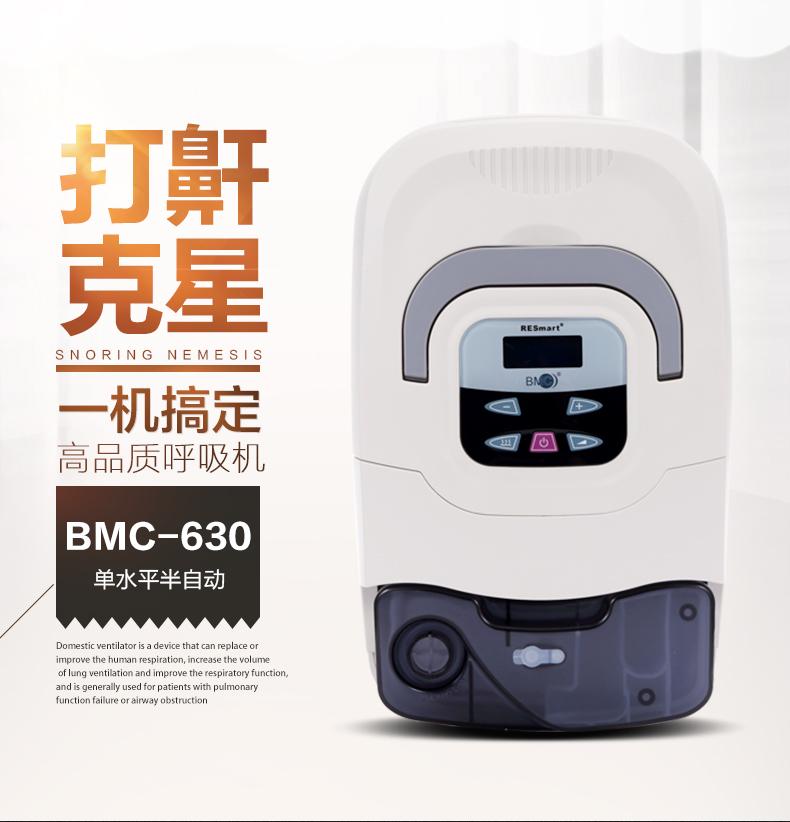 瑞迈特呼吸机 BMC-630C 睡眠止鼾机