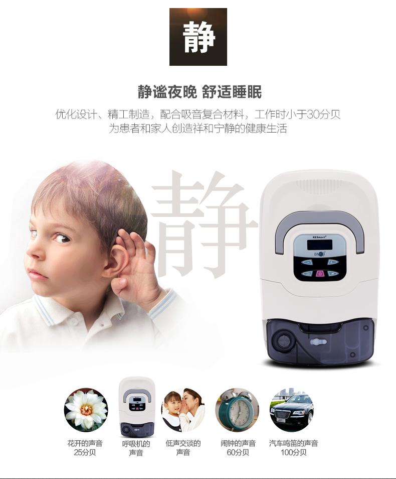 瑞迈特单水平呼吸机BMC-630C家用智能正压睡眠止鼾机器