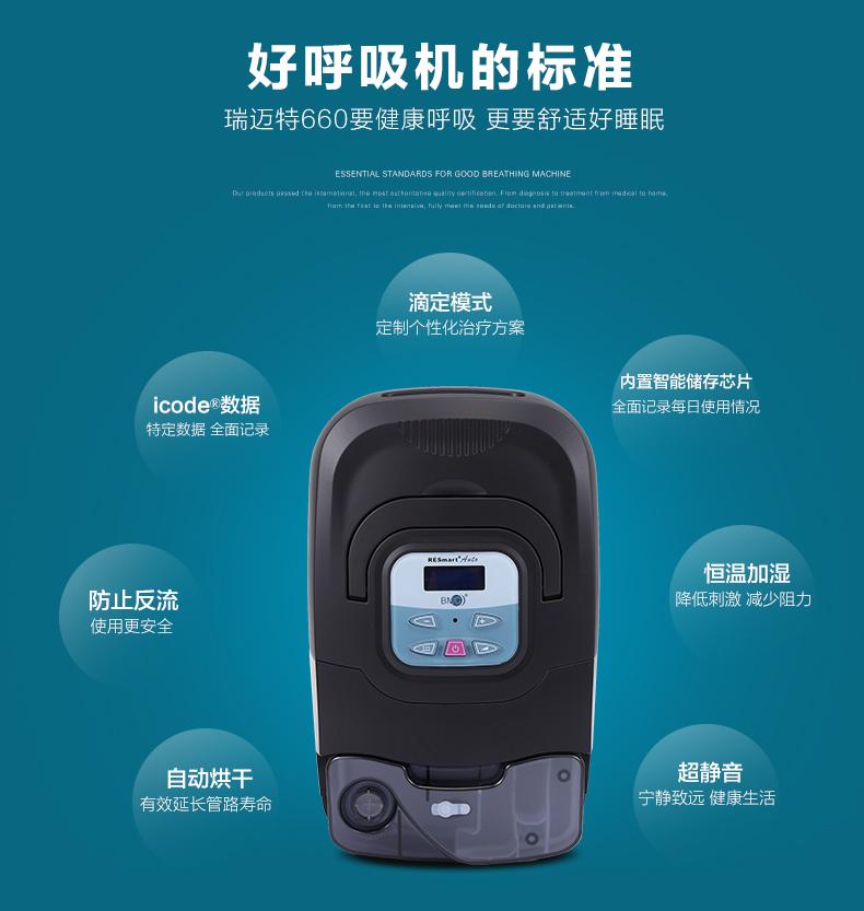 瑞迈特全自动呼吸机BMC-660治打鼾呼噜呼吸暂停
