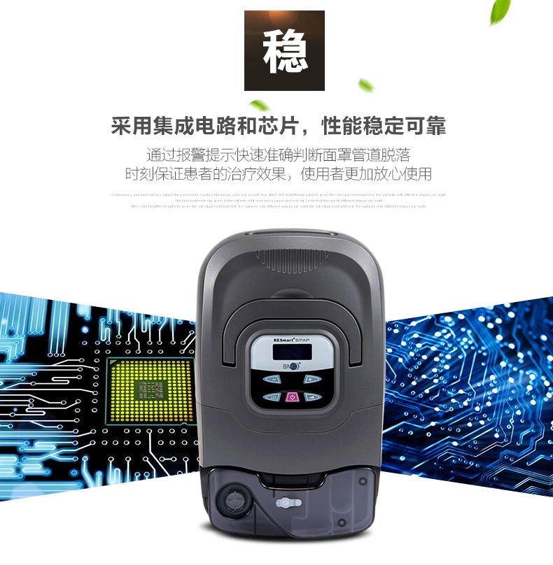 BMC瑞迈特呼吸机730-25T双水平全自动ST模式家用无创肺部疾病专用