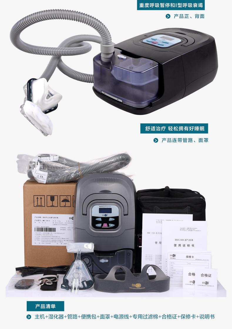 瑞迈特呼吸机BMC-720A 双水平全自动家用 呼吸暂停症打呼噜止鼾器