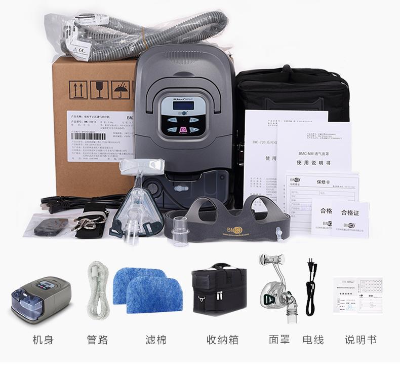 瑞迈特呼吸机双水平BMC-730-25A 止鼾改善睡眠 家用睡眠呼吸器