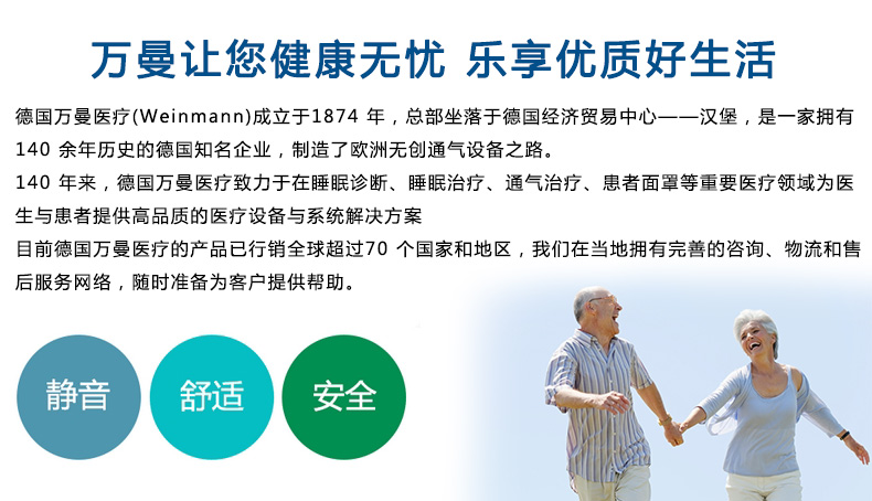 Weinmann万曼呼吸机SOMNObalance e 自动单水平
