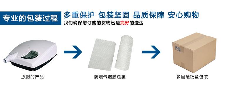 德国万曼呼吸机SOMNObalance e 自动单水平 产品实拍图 物流保障