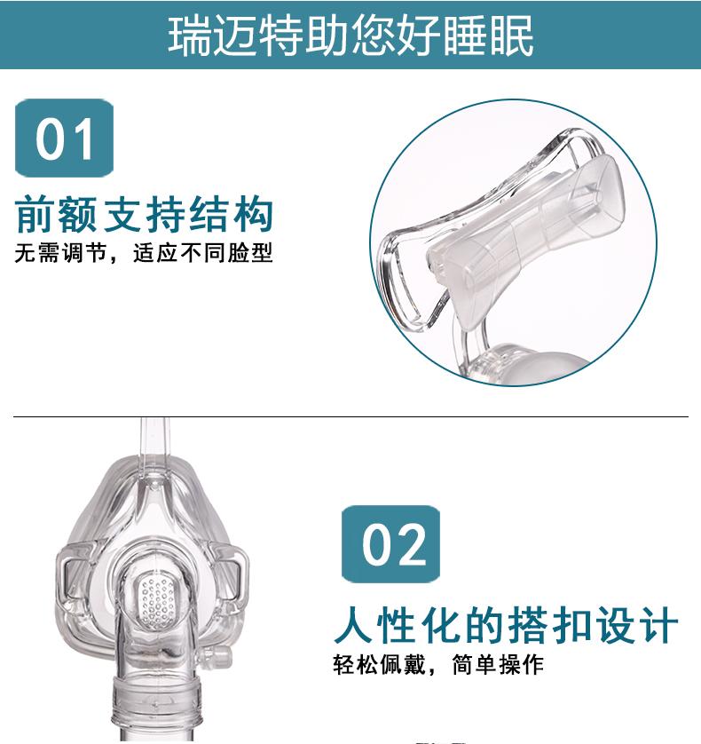 瑞迈特呼吸机 鼻罩 NM2 呼吸机鼻面罩