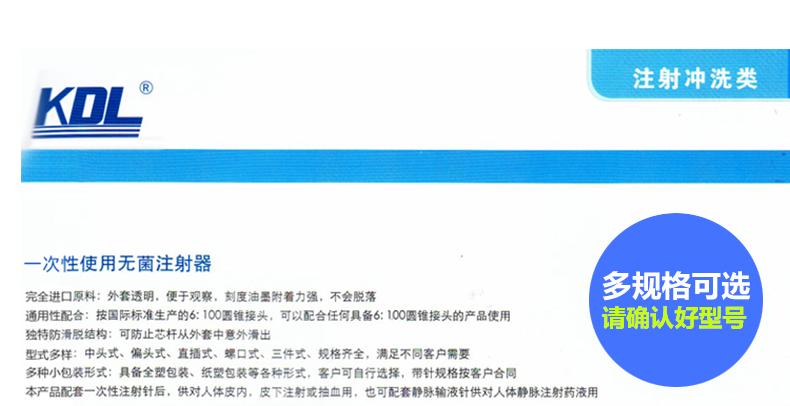 康德莱 一次性使用无菌注射器 5ml 0.6x32