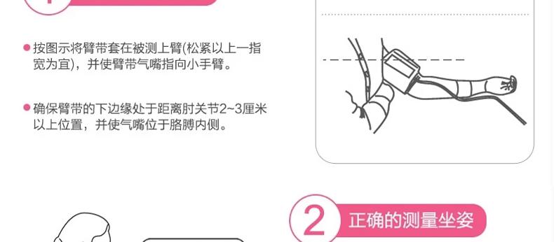 鱼跃电子血压计 YE-660C