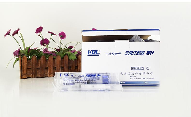 康德莱 一次性使用无菌注射器 10ml