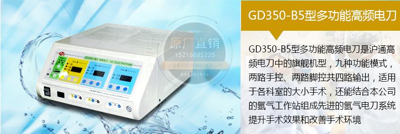 沪通GD350-B5型多功能高频电刀