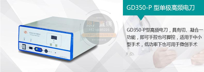 沪通GD350-P型单极高频电刀