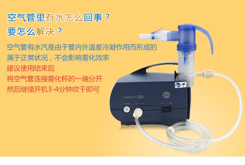 德国百瑞雾化器配件 PARI LC Sprint® 蓝色内芯